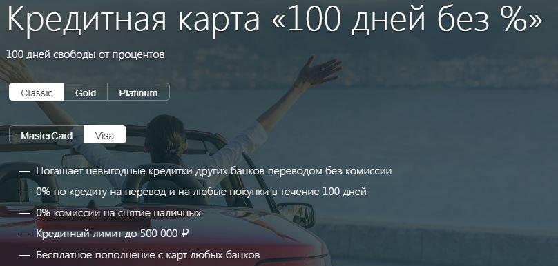 Возможности кредитной карты Альфа-Банка 100 дней без процентов