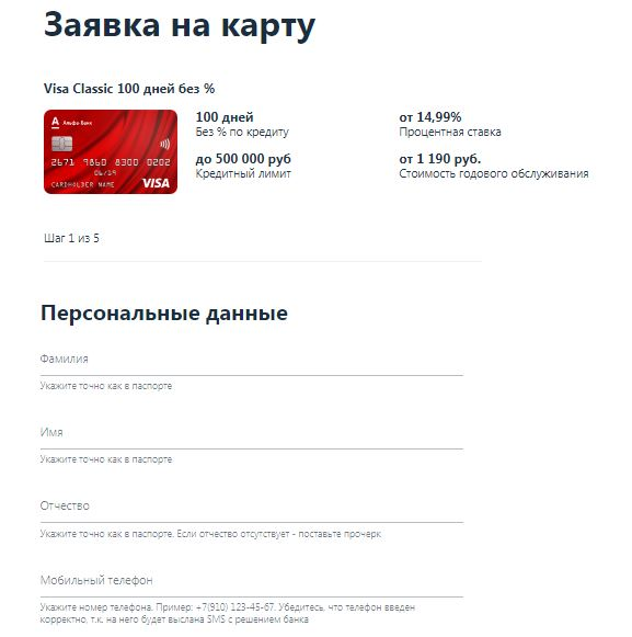 Заявка на кредитную карту Альфа-Банка 100 дней без процентов