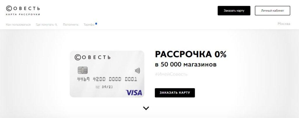 Официальный сайт карты рассрочки Совесть от Киви Банка
