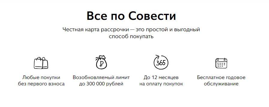 Возможности карты рассрочки Совесть от Киви Банка