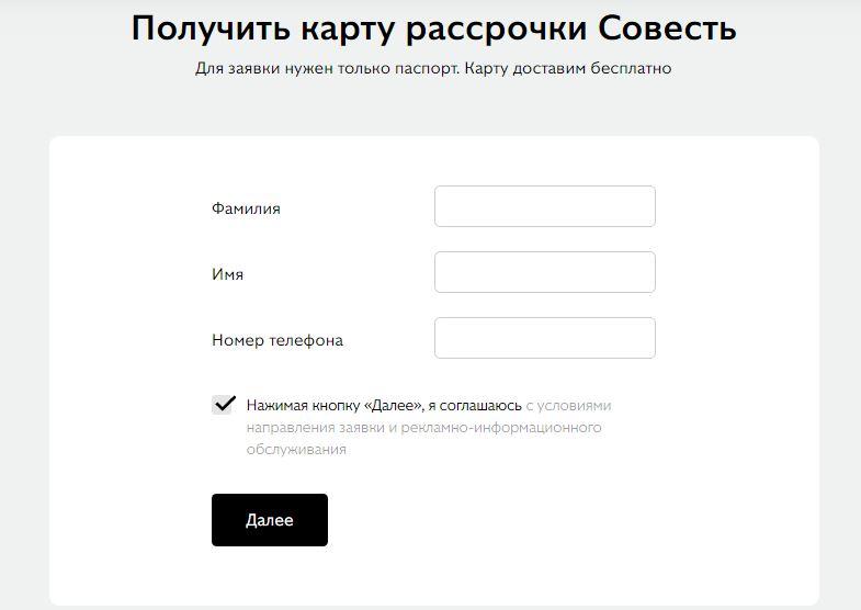 Оформление карты рассрочки Совесть на официальном сайте