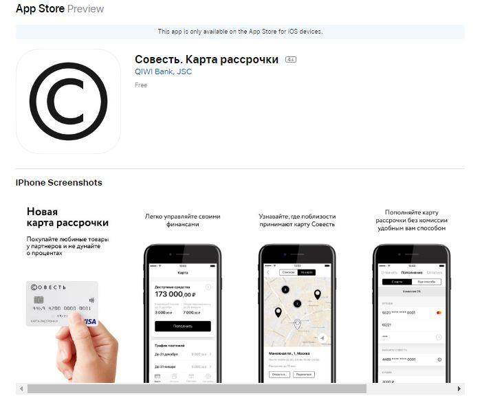 Мобильное приложение - Совесть. Карта рассрочки