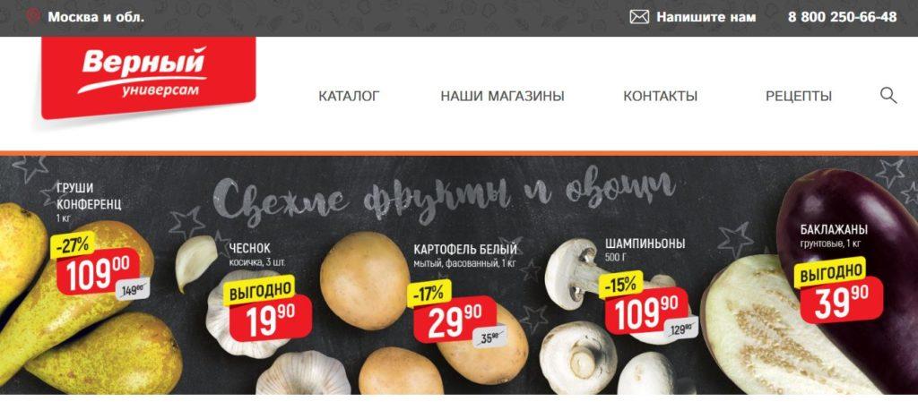 """verno info ru - официальный сайт сети продовольственных магазинов """"Верный"""""""