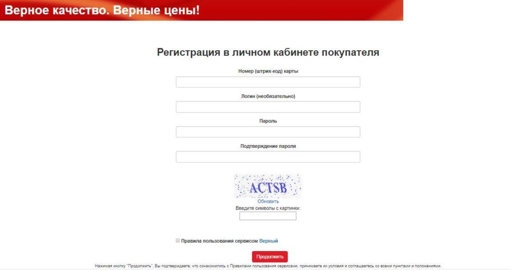 Регистрация в личном кабинете покупателя на verno info ru