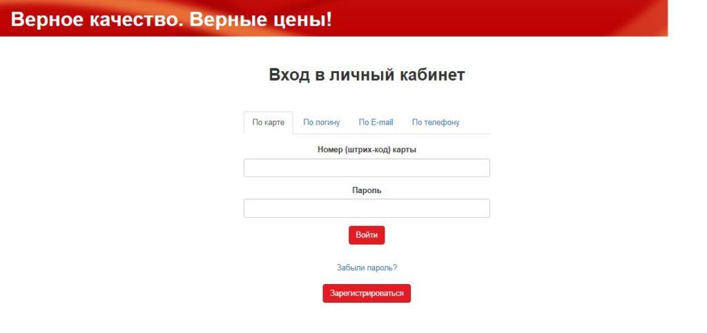 Вход в личный кабинет на verno info ru