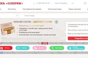 www 6030000 ru - официальный сайт аптечной сети Озерки