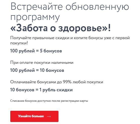 """Программа """"Забота о здоровье"""" от аптечной сети Озерки"""