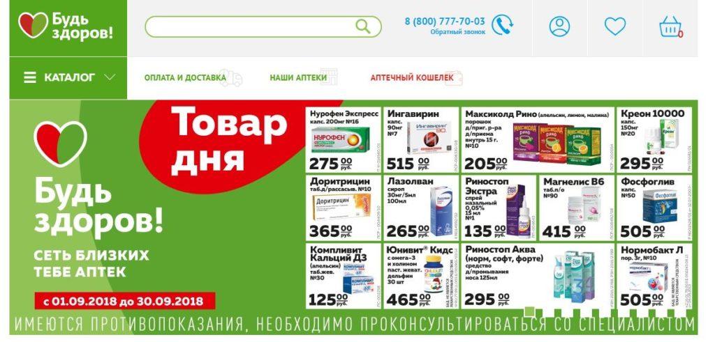 www budzdorov ru - официальный сайт аптечной сети Будь здоров!