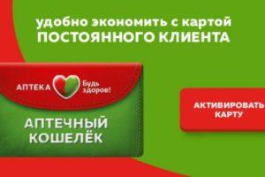 """Бонусная Карта """"Аптечный кошелёк"""" от аптечной сети Будь здоров!"""