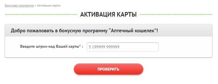 Активация карты на сайте www budzdorov ru