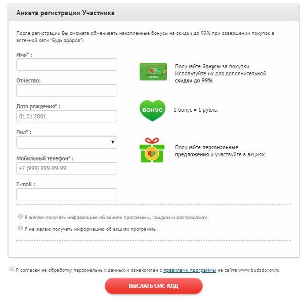 Анкета регистрации участника бонусной программы от Будь здоров!