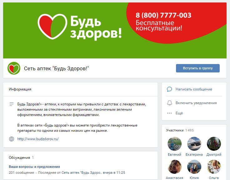 Официальная группа аптечной сети Будь здоров! ВКонтакте