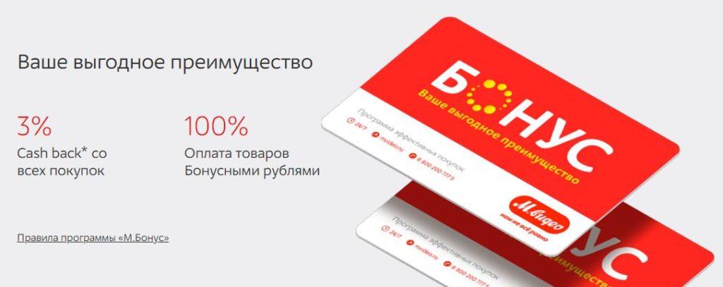 Преимущества бонусной карты торговой сети М Видео