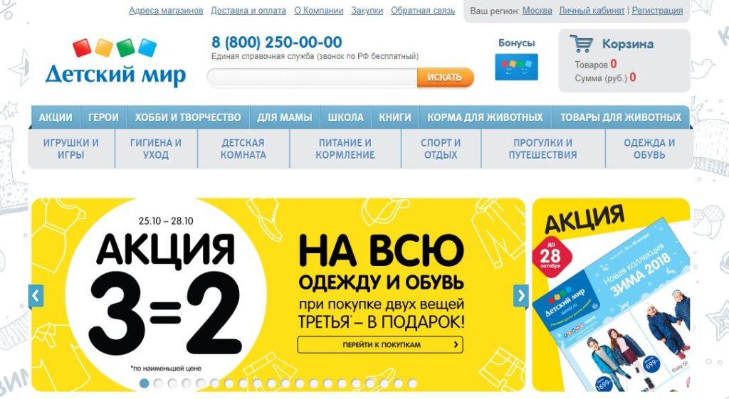 """detmir.ru - официальный сайт сети магазинов """"Детский мир"""""""