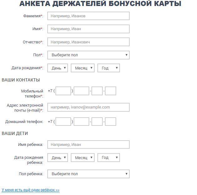 заполнение анкеты для получения виртуальной карты
