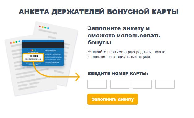 """Активировать карту на сайте сети магазинов """"Детский мир"""" detmir.ru"""