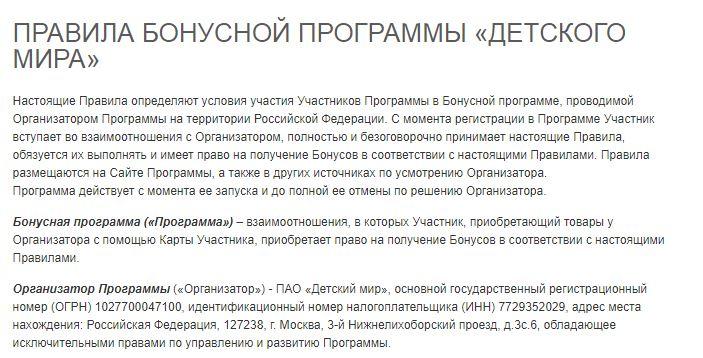 """Правила бонусной программы сети магазинов """"Детский мир"""""""
