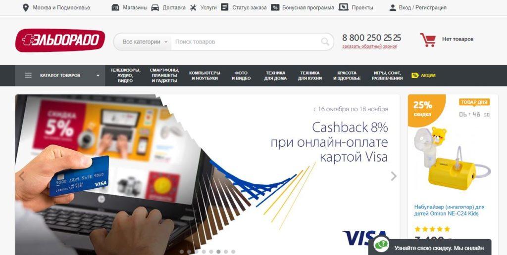 eldorado.ru - официальный сайт торговой сети Эльдорадо