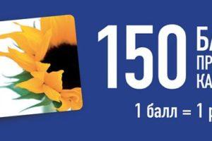 """Лента карта покупателя - бонусная карта от сети гипермаркетов """"Лента"""""""