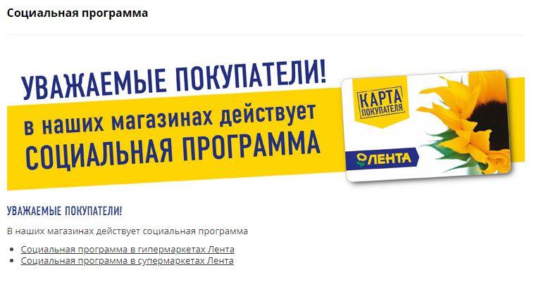"""Информация о социальной программе в сети гипермаркетов """"Лента"""""""