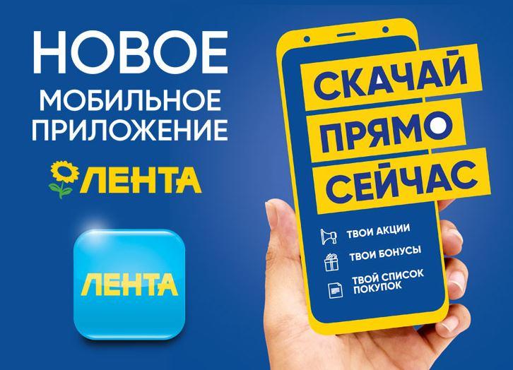 """Мобильное приложение от сети гипермаркетов """"Лента"""""""