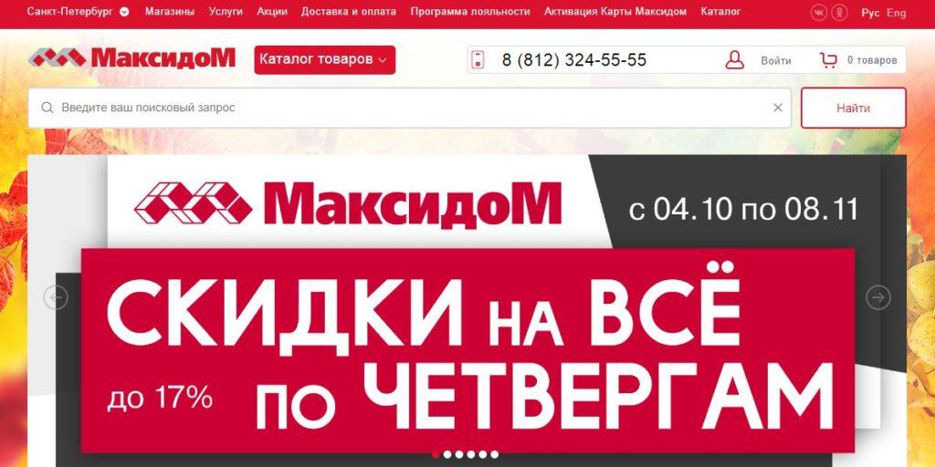 Официальный сайт сети гипермаркетов товаров для строительства и ремонта