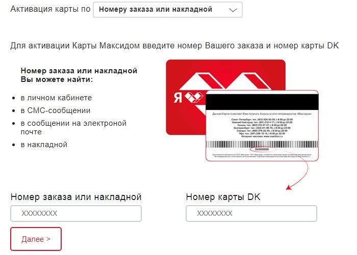 Активировать бонусную карту Максидом по номеру заказа или накладной
