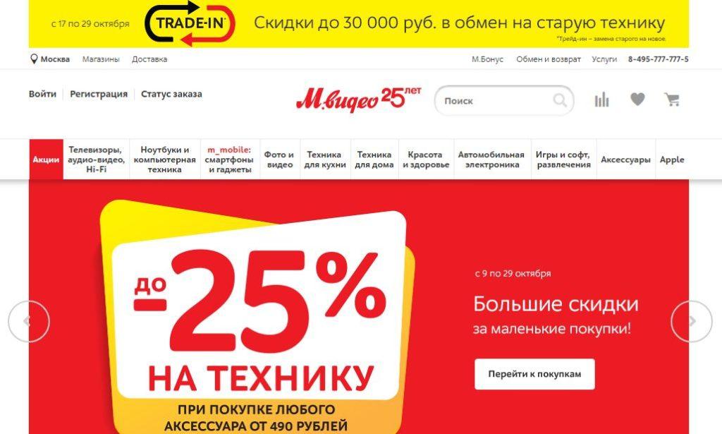 mvideo.ru - официальный сайт российской торговой сети М.Видео