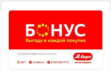 Бонусная карта от российской торговой сети М,Видео