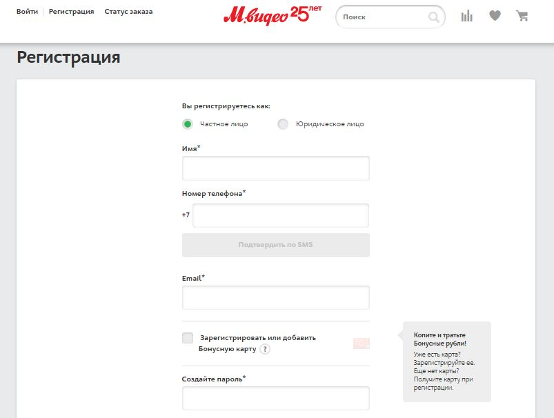 Регистрация частного лица на официальном сайте mvideo.ru