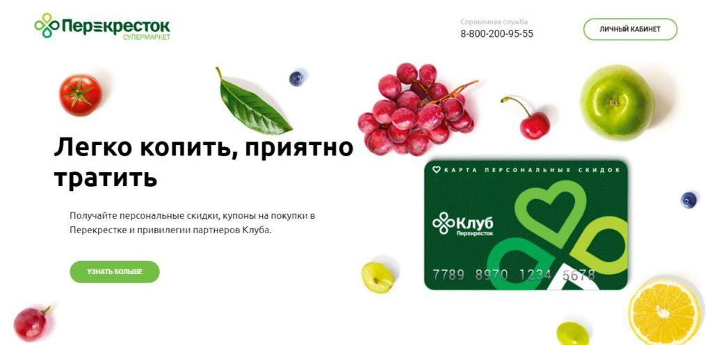 my.perekrestok.ru - сайт карты Клуба Перекрёсток