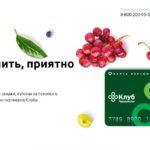 my.perekrestok.ru активировать карту — карта Клуба от сети супермаркетов «Перекрёсток»
