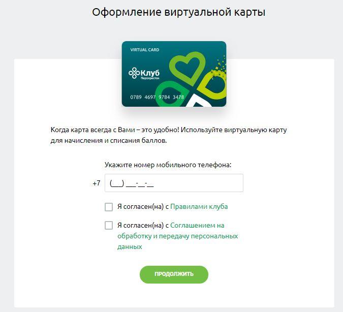 Оформление виртуальной карты на сайте my.perekrestok.ru