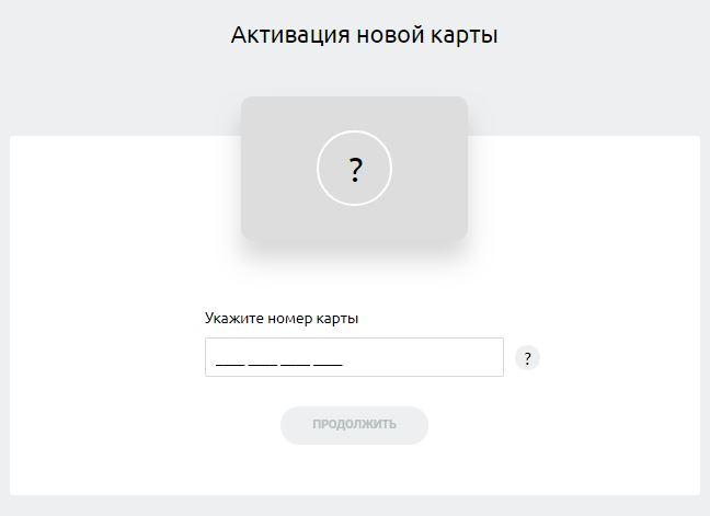 Активировать карту на сайте my.perekrestok.ru