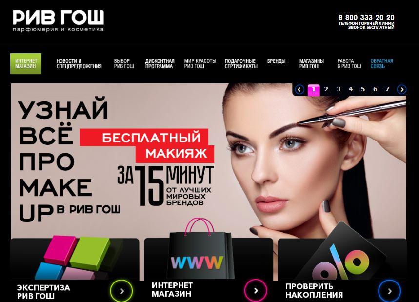 Официальный сайт российской парфюмерно-косметической сети Рив Гош