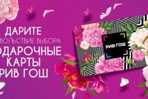 Подарочная карта российской парфюмерно-косметической сети Рив Гош