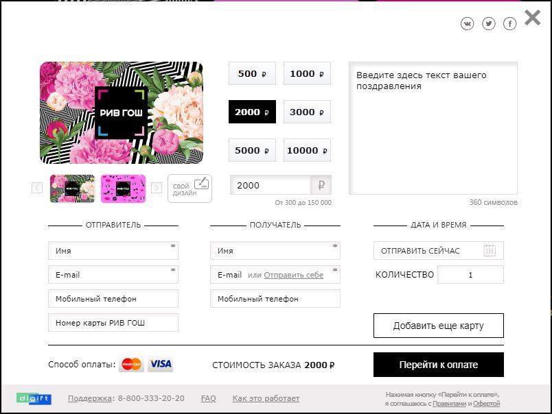 Покупка электронной подарочной карты на официальном сайте сети Рив Гош