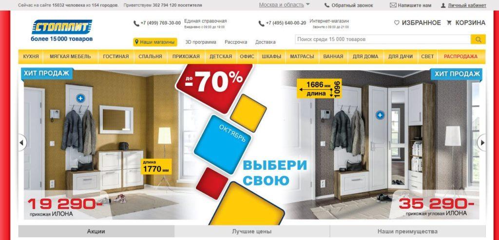 Мебельный интернет-магазин Столплит