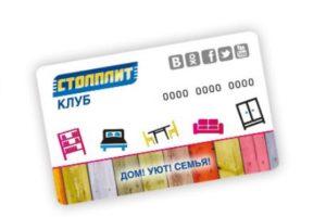 Столплит Клуб - Бонусная карта