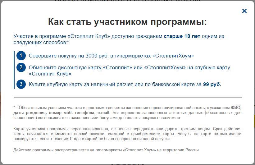 """Как стать участником программы """"Столплит Клуб"""""""