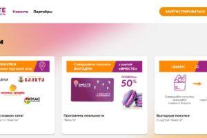"vmestecard.ru - сайт карты лояльности ""Вместе"""