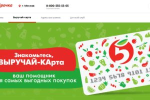 "www.5ka.ru/card - сайт Выручай-карты от сети ""Пятёрочка"""