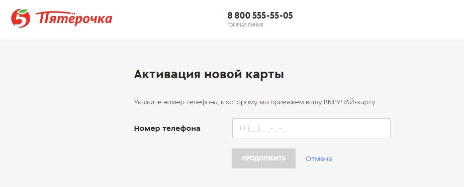 Активировать карту на www.5ka.ru/card