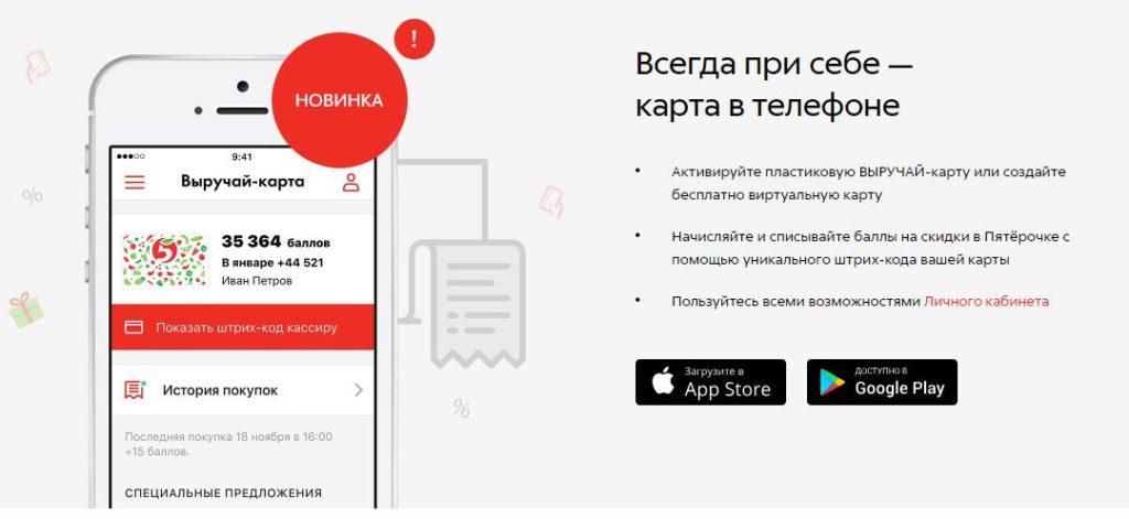 """Виртуальная карта от сети магазинов """"Пятёрочка"""""""