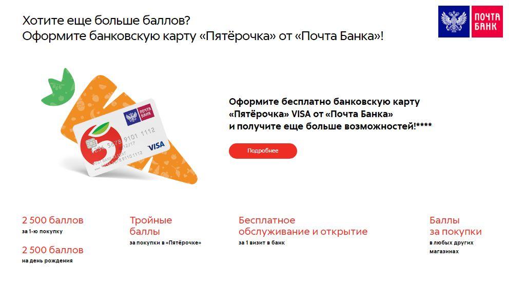 Бесплатная банковская карта «Пятёрочка» VISA от «Почта Банка»