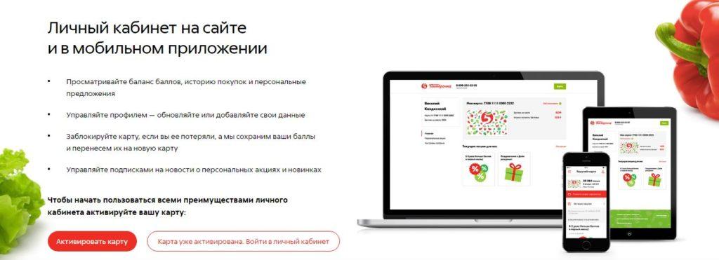 Личный кабинетна сайте и в мобильном приложении