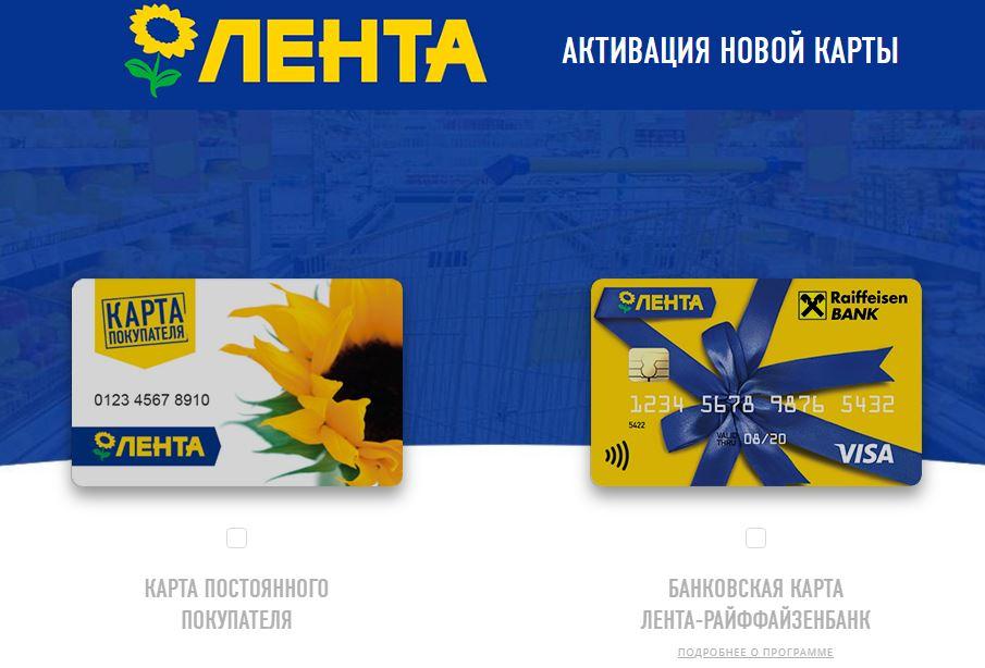 """Регистрация карты покупателя сети гипермаркетов """"Лента"""""""