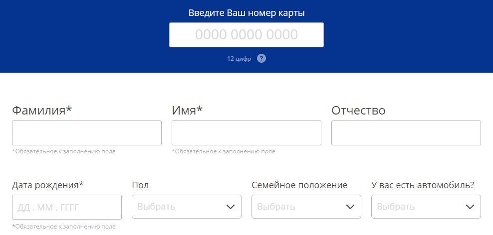 Регистрация карты покупателя Лента - Номер карты и данные о покупателе