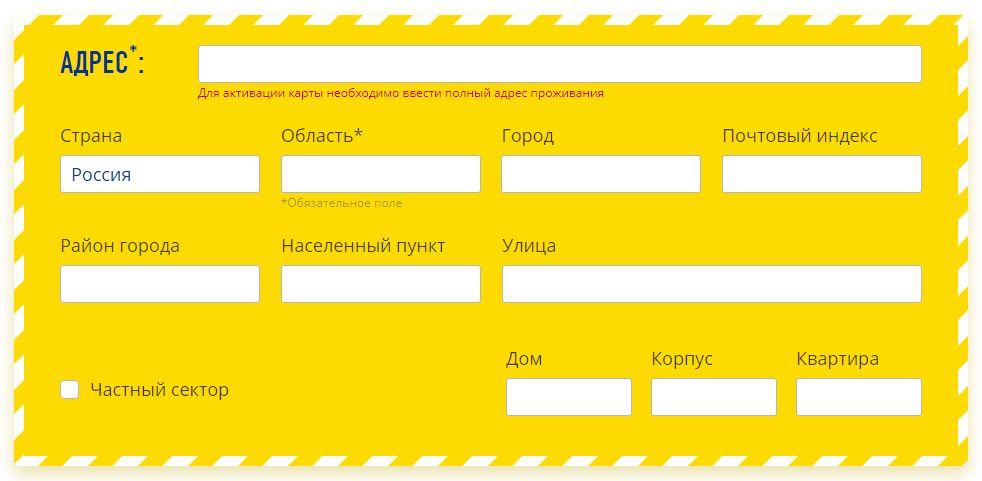 Регистрация карты покупателя Лента - Адрес покупателя