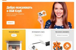 www.obiclub.ru - официальный сайт международной торговой сети OBI